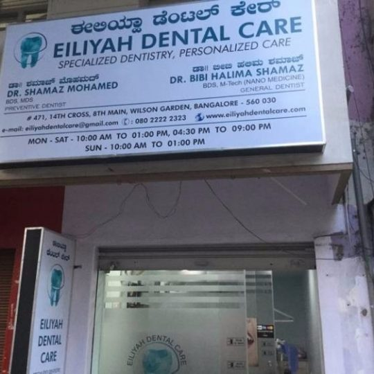 Eiliyah dental care office